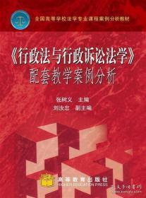 《行政法与行政诉讼法学》配套教学案例分析