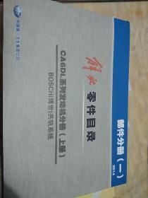 解放零件目录(一)2014CA6DL系列发动机分册(上册)BOSCH(博世)共轨系统