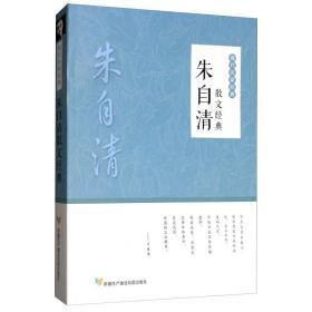 现代名家经典:朱自清散文经典