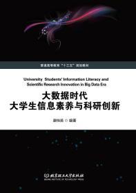 大数据时代大学生信息素养与科研创新