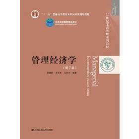 正版 管理经济学 第7版 第七版 吴德庆 王保林 中国人民大学