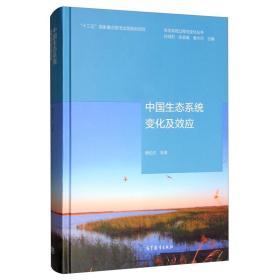 中国生态系统变化及效应生态系统过程与变化丛书