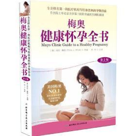 梅奥健康怀孕全书