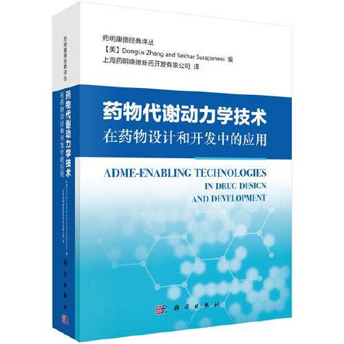 药物代谢动力学技术在药物设计和开发中的应用