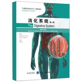 消化系统——基础与临床(第2版)