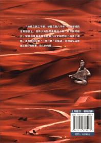 探索之旅:丝路故事书