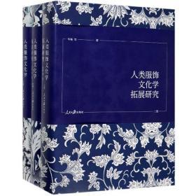 人类服饰文化学拓展研究(全三册)