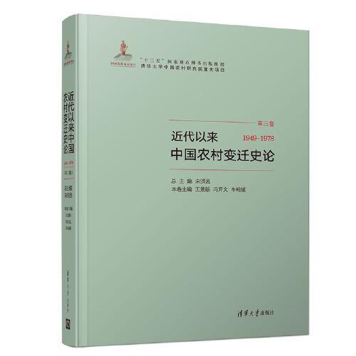 近代以来中国农村变迁史论:1949-1978:第三卷