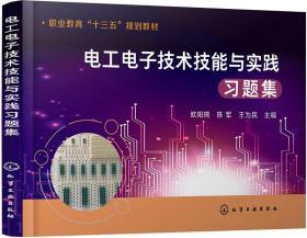 """职业教育""""十三五""""规划教材 电工电子技术技能与实践习题集"""