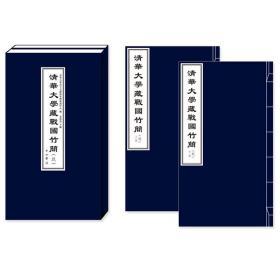 清华大学藏战国竹简(9)