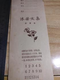 沫若文集 购书证        原物照相,应该是50年代的