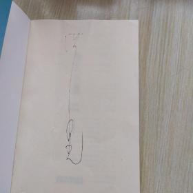 张大小姐  洪晃签名本