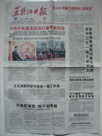 《黑龙江日报》2020年1月24日,己亥年十二月三十(除夕),全面发力阻击疫情!