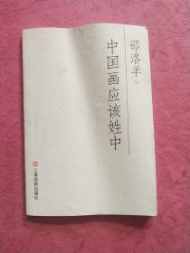 中国画应该姓中【2001年1版1印】