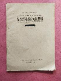 景观野外调查方法基础【兰州大学教材】
