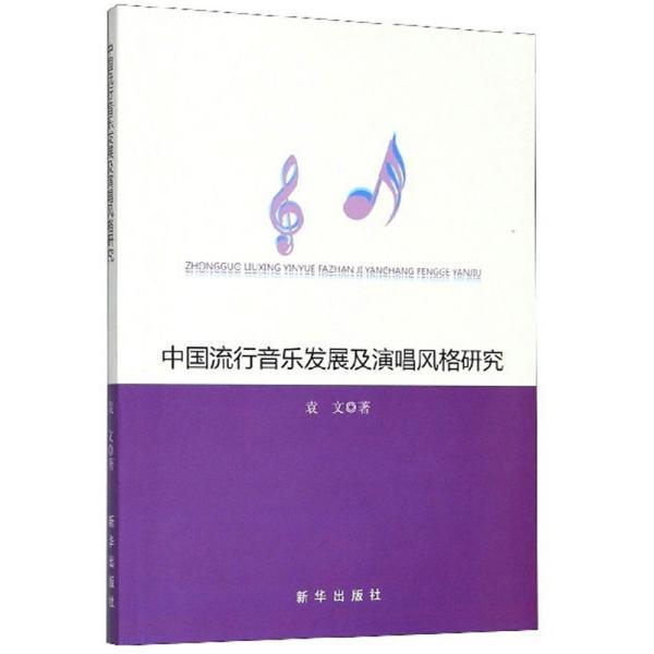 中国流行音乐发展及演唱风格研究