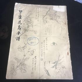 梦庐花鸟画谱~(1983年9月出版)封面自然旧损 内完好
