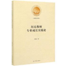 历史教师专业成长实践论/光明社科文库