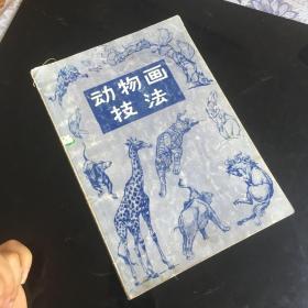 动物画技法 第2版 2版9印