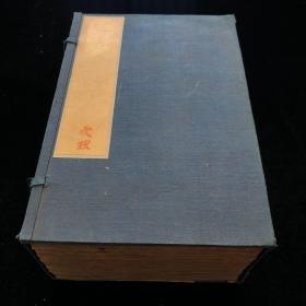 民国商务印书馆石印本《聊斋志异评注》线装十六卷 一函八册全