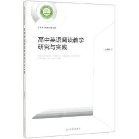 高中英语阅读教学研究与实践