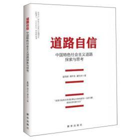 道路自信:中国特色社会主义道路探索与思考