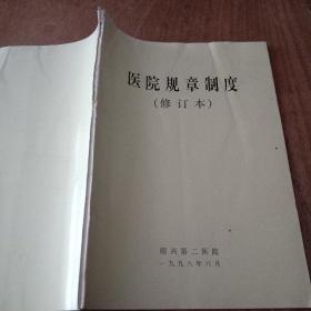医院规章制度(修订本)绍兴第二医院