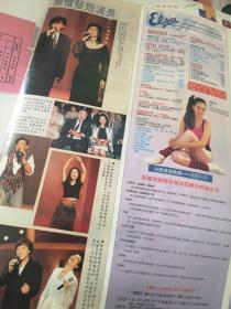 D11叶倩文林子祥彩页