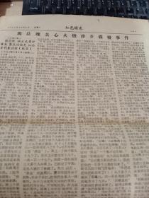周总理关心火烧萍乡煤校事件