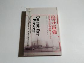 追寻富强:中国现代国家的建构,1850—1949
