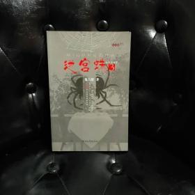 迷宫蛛3 鬼马星
