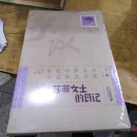 20世纪中国文学争议作品书系:莎菲女士日记