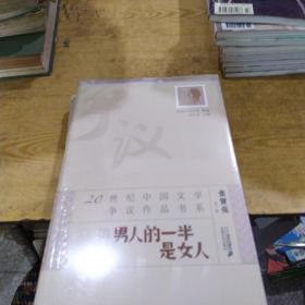 20世纪中国文学争议作品书系:男人的一半是女人