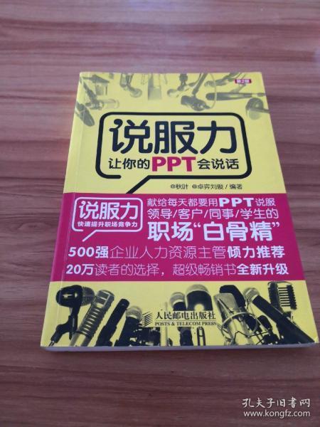 说服力-让你的PPT会说话(第2版)