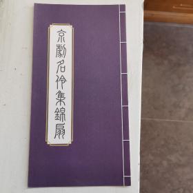 京剧名伶集锦扇(香港印刷品,发行量极小)