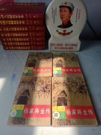 长篇传统评书《杨家将全传》(全四册)