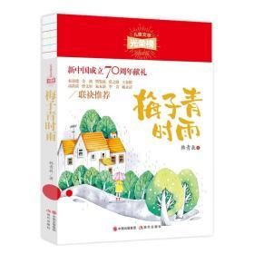 儿童文学光荣榜.新中国成立70周年献礼:梅子青时雨