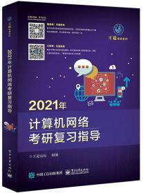 王道论坛-2021年计算机网络考研复习指导