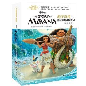 迪士尼原声电影故事英语听读:海洋奇缘之莫阿娜海洋探险记(英文原版)