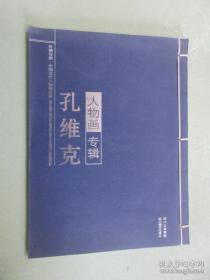 孔维克人物画专辑