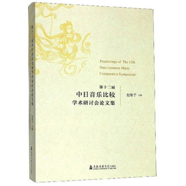 第十二届中日音乐比较学术研讨会论文集