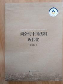 商会与中国法制近代化
