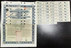 [老债券 清朝光绪年间]  1896年甲午战争赔款德华银行借款25英镑债券带税票一枚,带部分息票