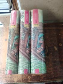 珍本中国古典小说十大名著 三言