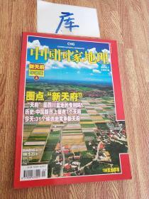 《中国国家地理》2008年1