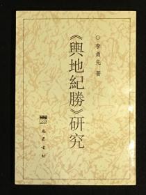 《舆地纪胜》研究 (全一册  印700册  作者签名本)