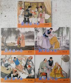 乾隆游江南 全五册