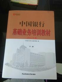 中国银行基础务培训教材