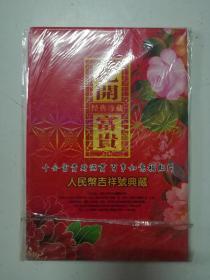 《花开富贵》第四套人民币吉祥号典藏(一套一角币10张)