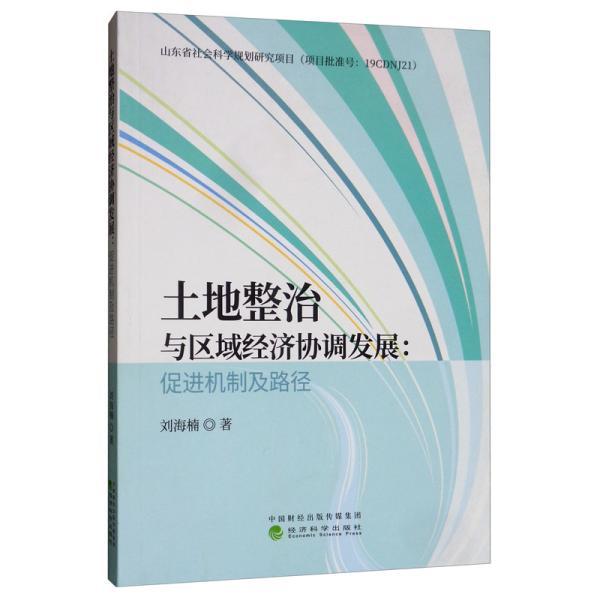 土地整治与区域经济协调发展:促进机制及路径